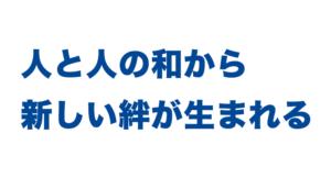 大宮ロータリークラブテーマ「Let'sBegin!」